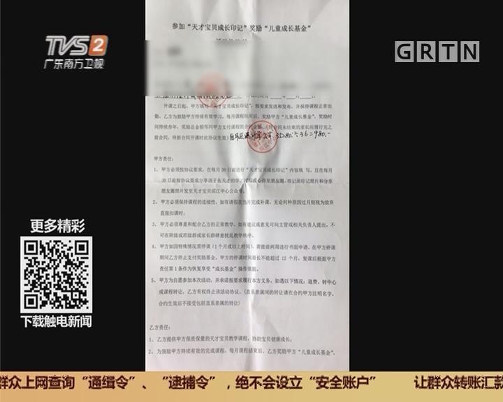 广州:早教机构卷300万学费走路
