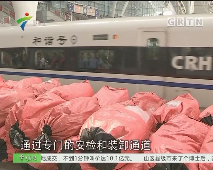"""广铁集团开通高铁快运 助力""""快递到家"""""""