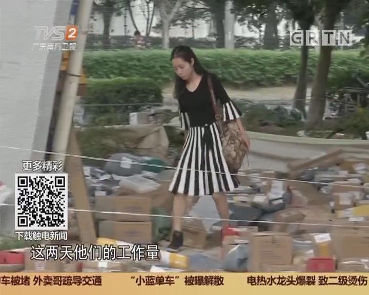广州大学城:高校门口快递成山 绵延几十米