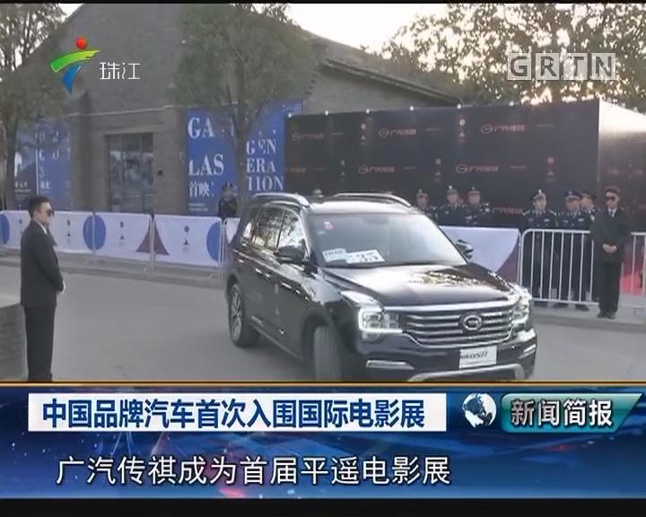 中国品牌汽车首次入围国际电影展