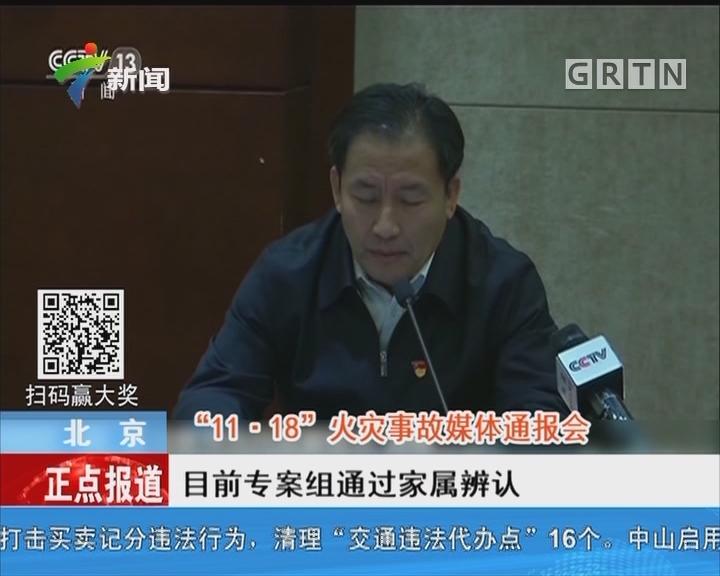 """北京:""""11·18""""火灾事故媒体通报会 19名遇难者身份初步确认"""