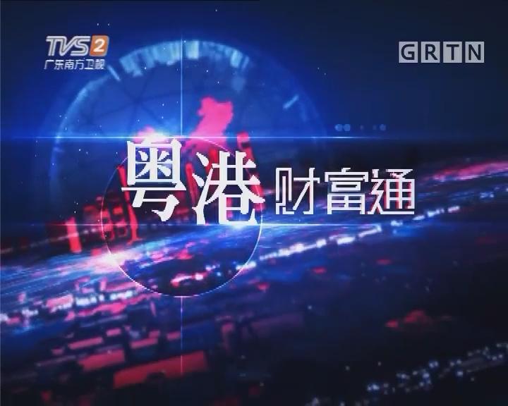 [2017-11-05]粤港财富通:银行股的步伐,你跟对了吗?