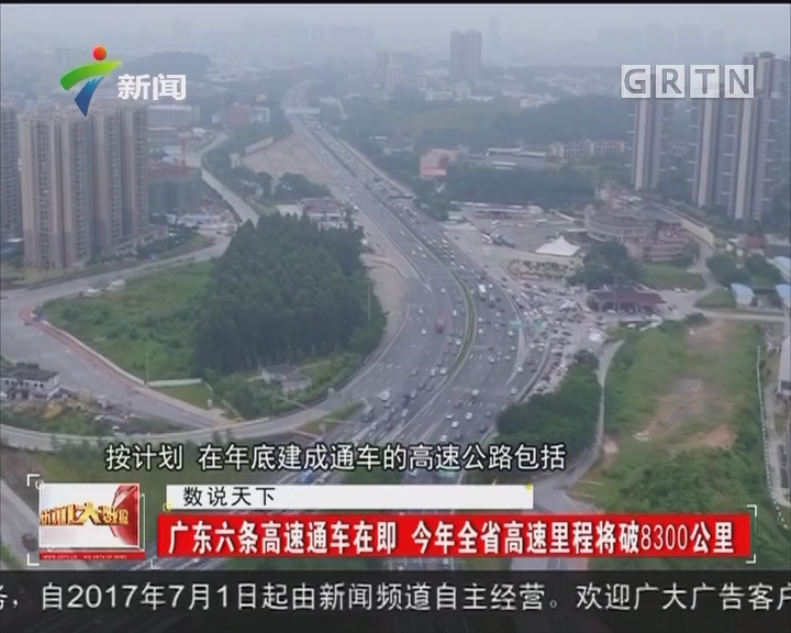 广东六条高速通车在即 今年全省高速里程将破8300公里