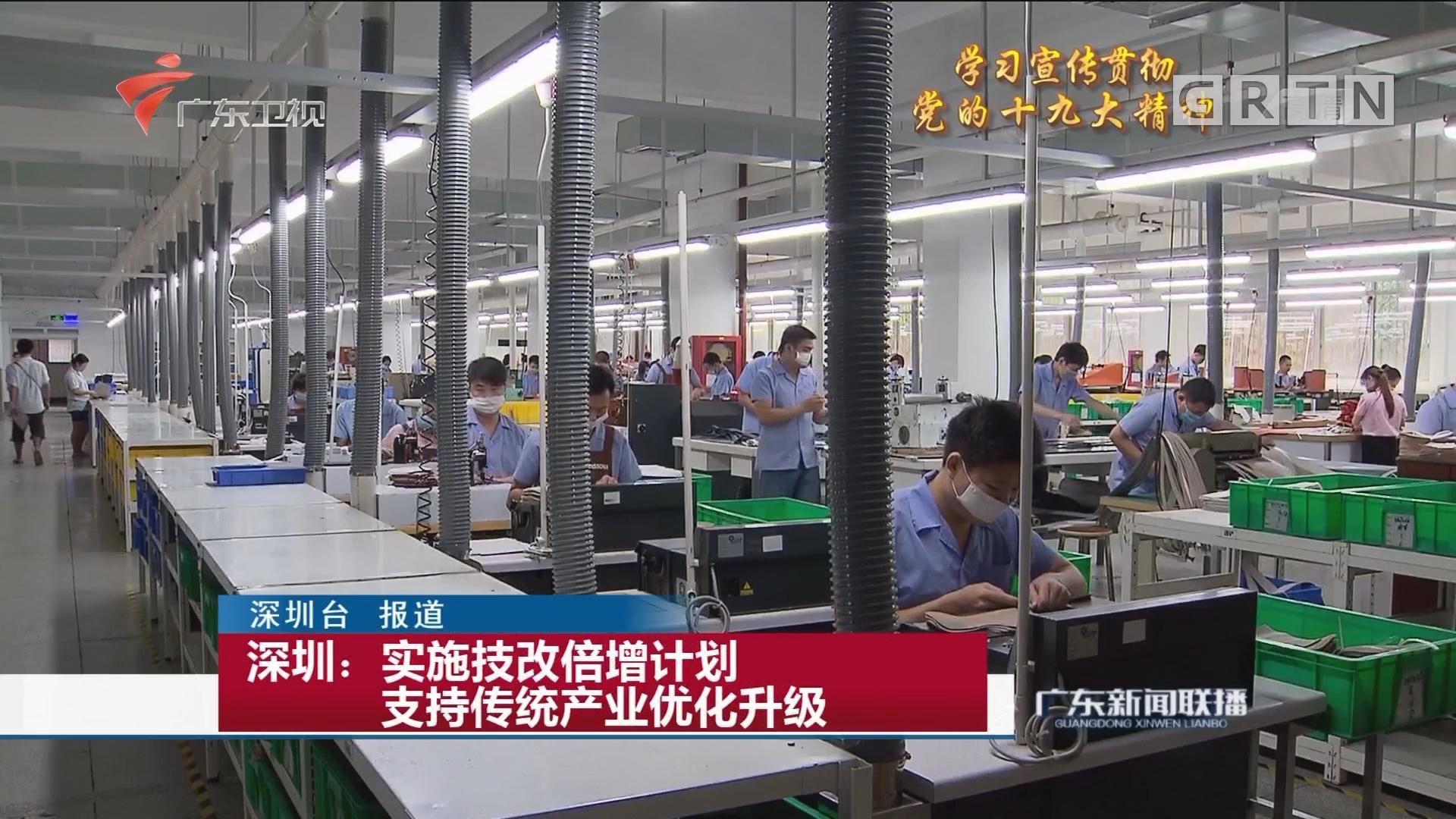 深圳:实施技改倍增计划 支持传统产业优化升级