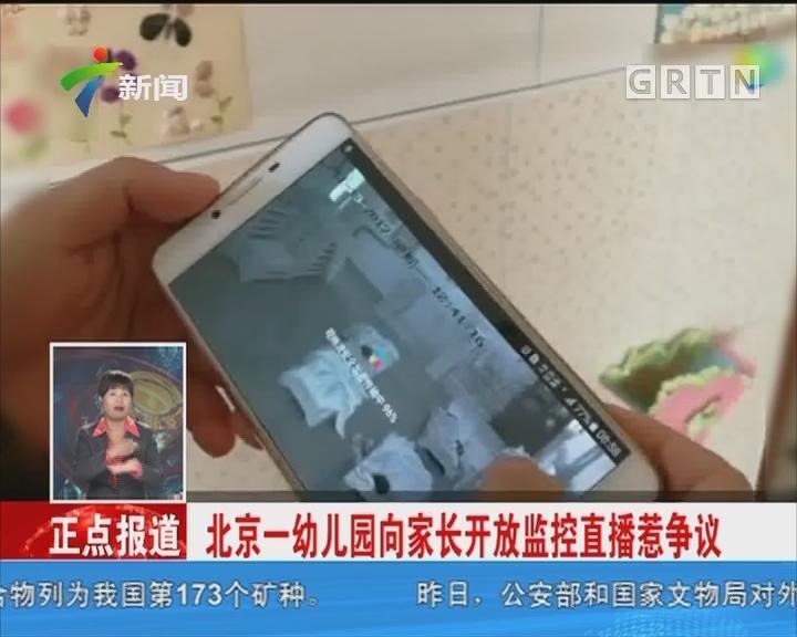 北京一幼儿园向家长开放监控直播惹争议
