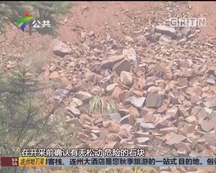 河源:石场发生坍塌 调查善后工作正在进行