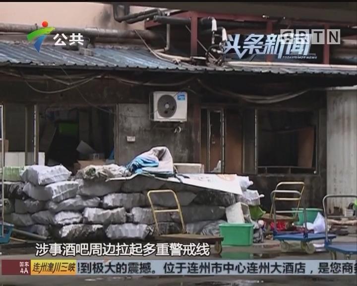 增城:酒吧后厨起火 隔壁墙体烧至爆裂