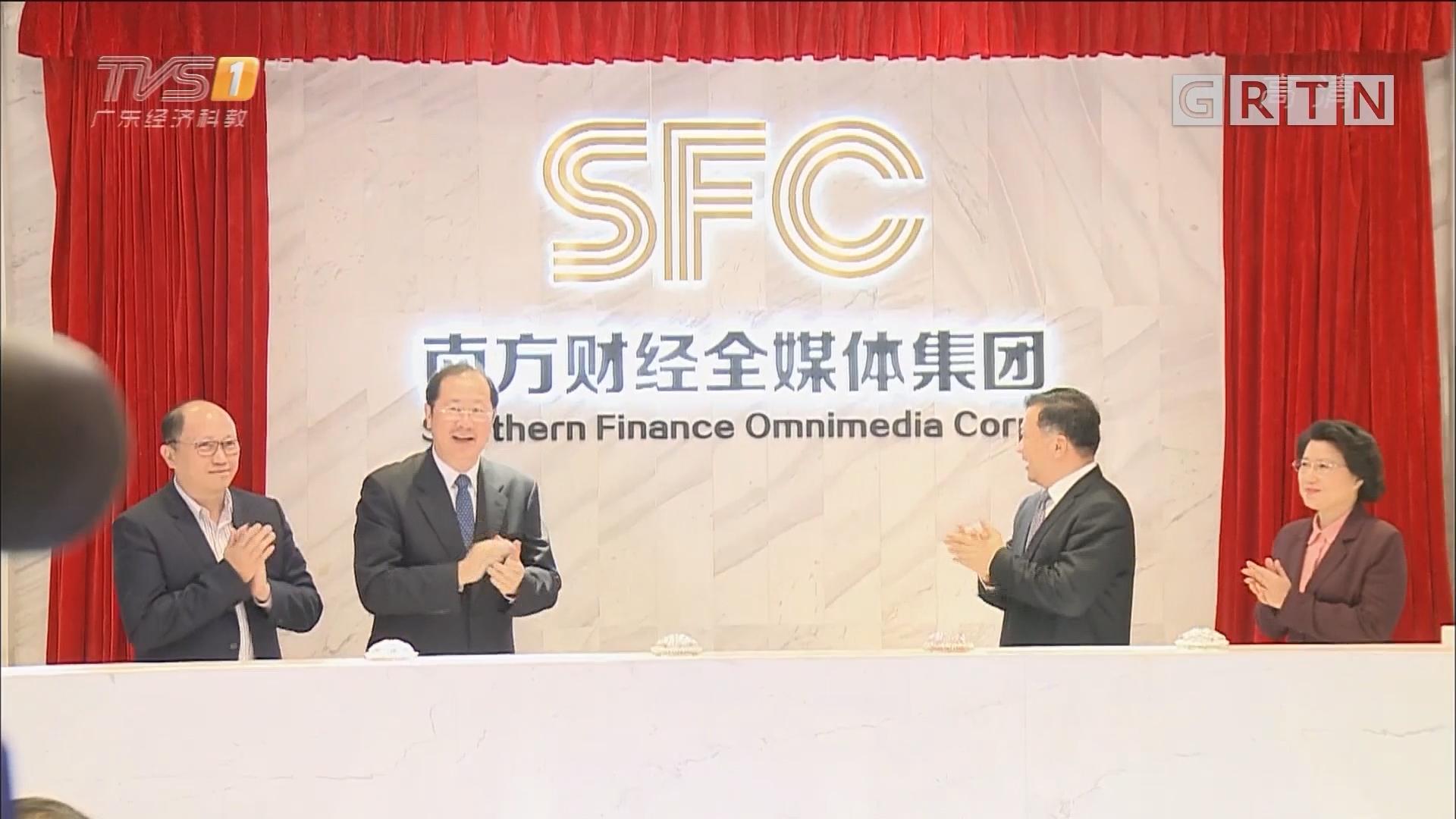 南方财经全媒体集团总部在广州挂牌