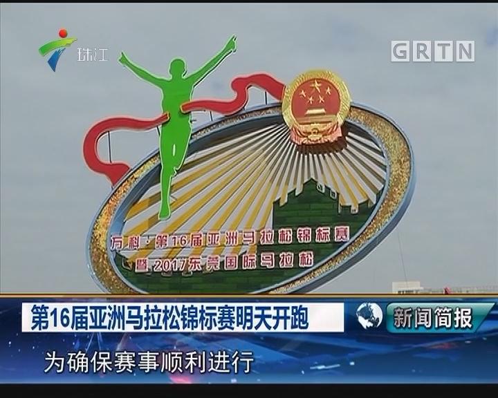 第16届亚洲马拉松锦标赛明天开跑