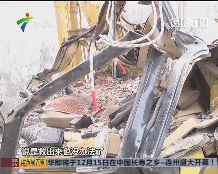 珠海:被拆房屋突然倒塌 钩机被压一人被困