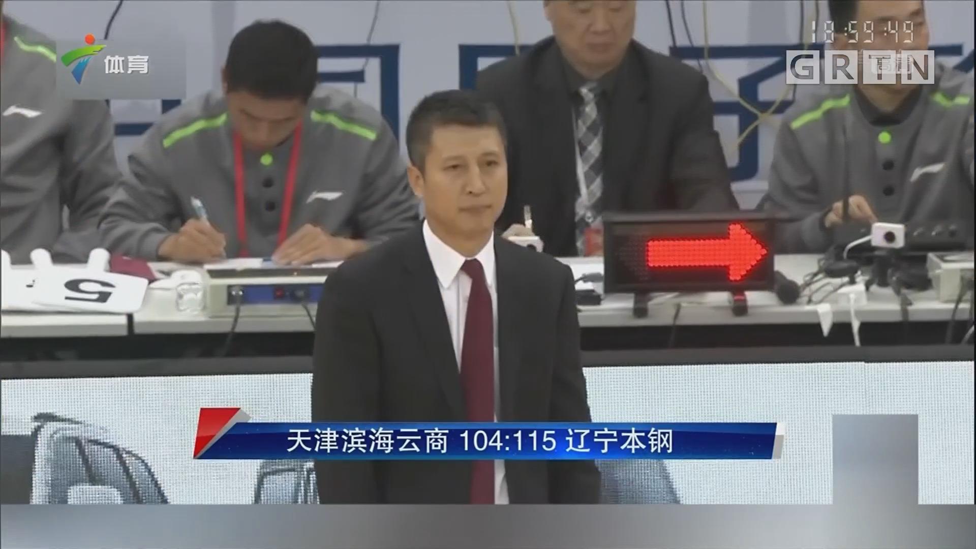 CBA 辽宁轻取天津