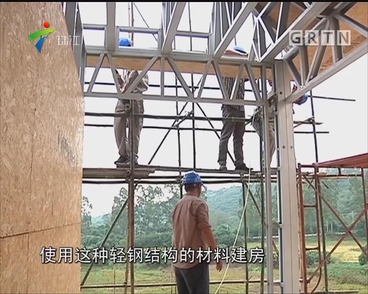"""粤西首栋轻钢结构别墅""""搭积木""""式建房"""