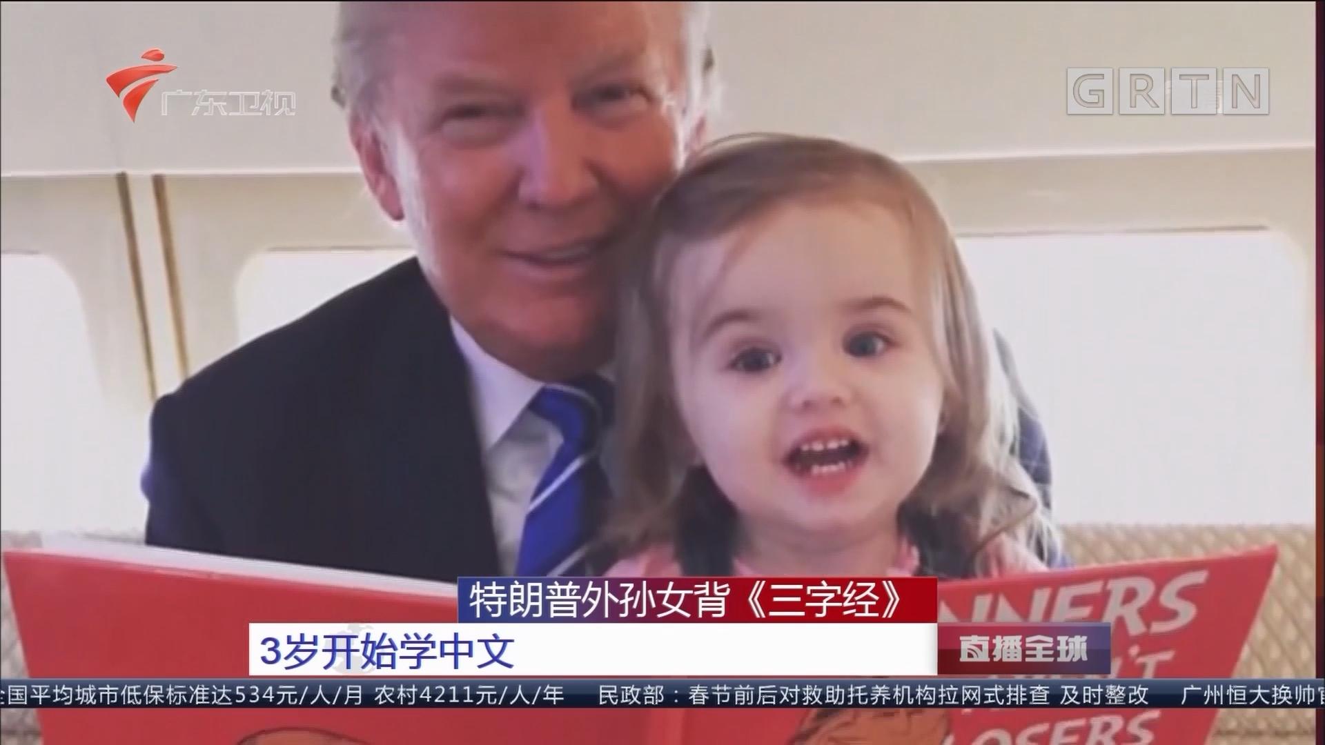 特朗普外孙女背《三字经》 5岁唱中文歌
