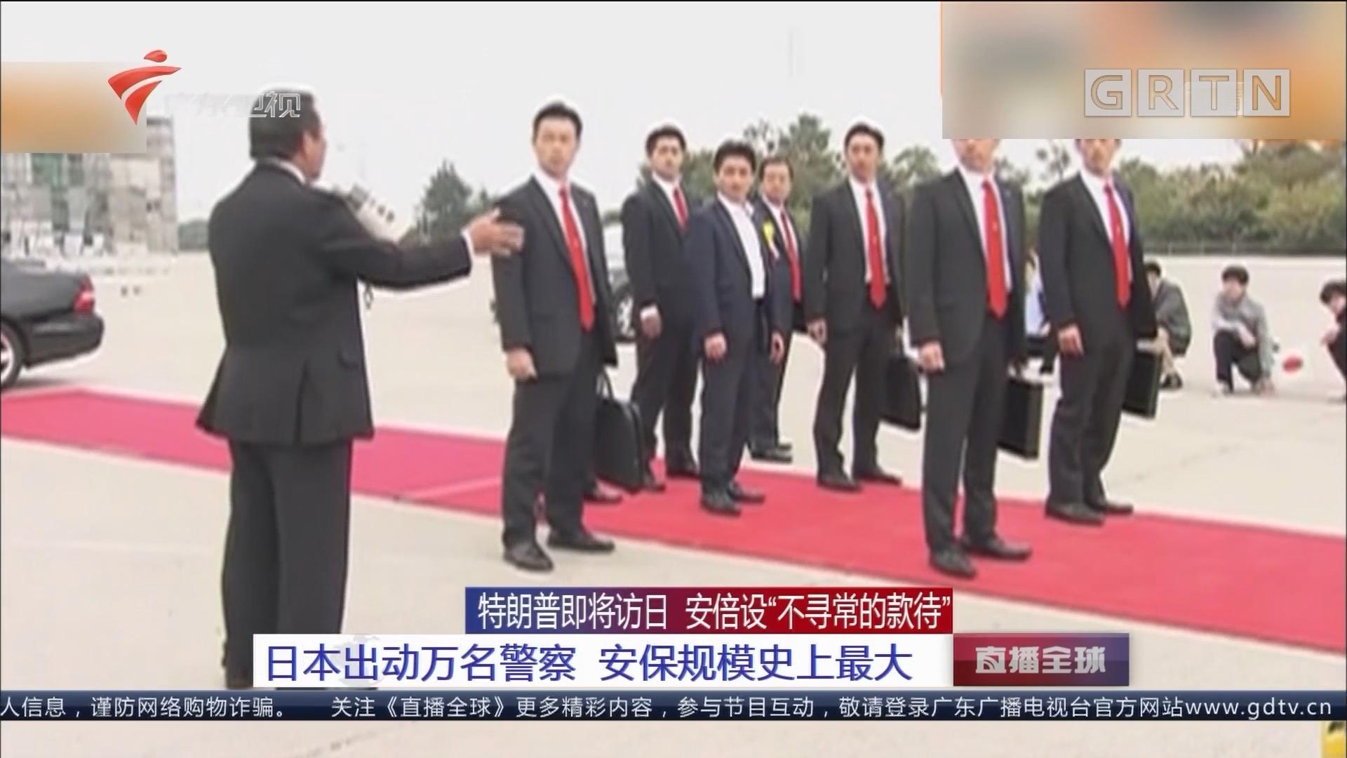 """特朗普即将访日 安倍设""""不寻常款待"""":日本出动万名警察 安保规模史上最大"""