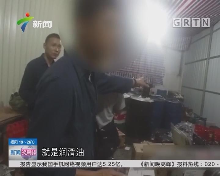 创建平安广东:顺德 仓库内暗藏价值百万元假冒润滑油