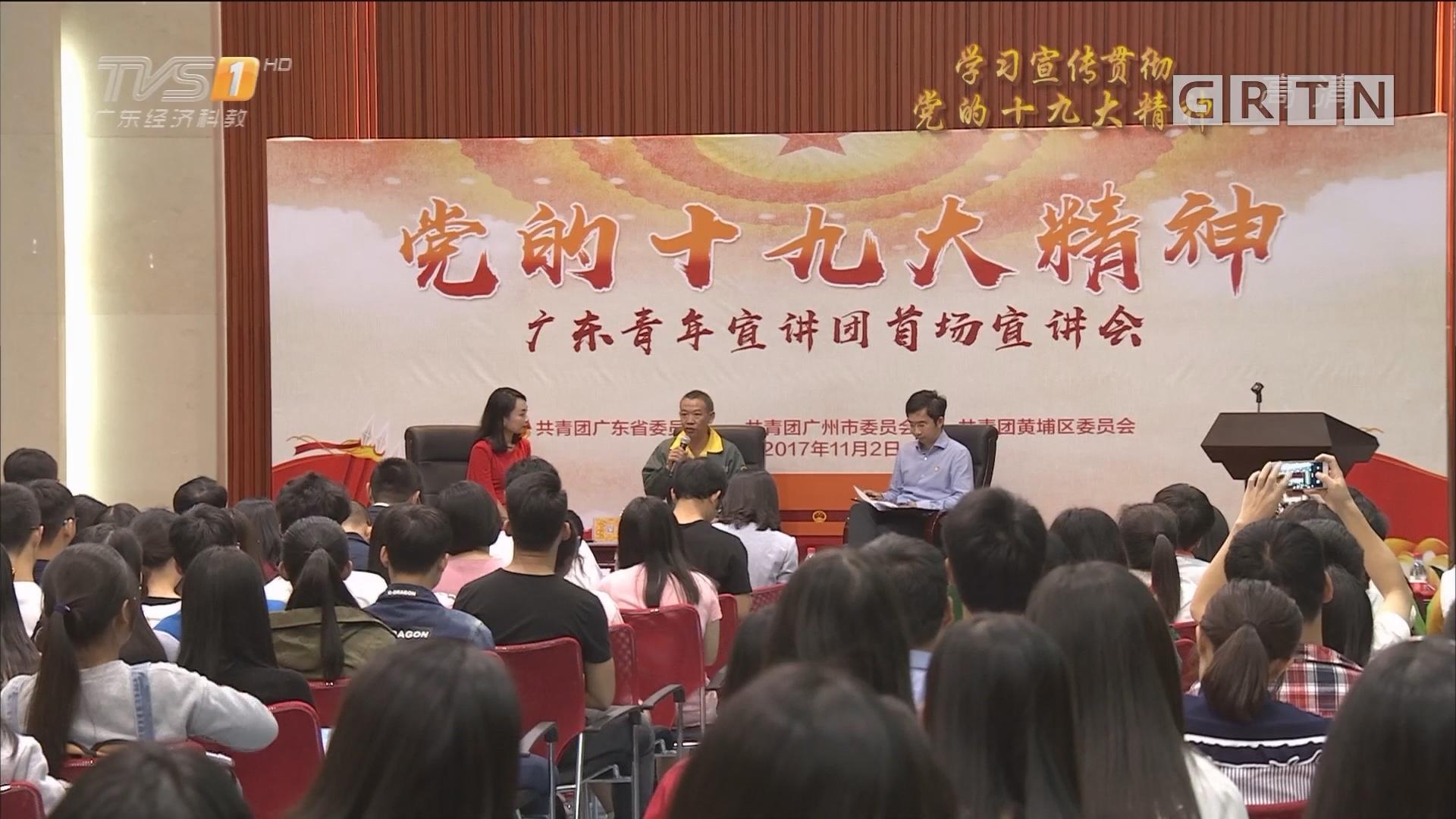 """党代表在基层:""""党的十九大精神"""" 广东青年宣讲团举行首场宣讲"""