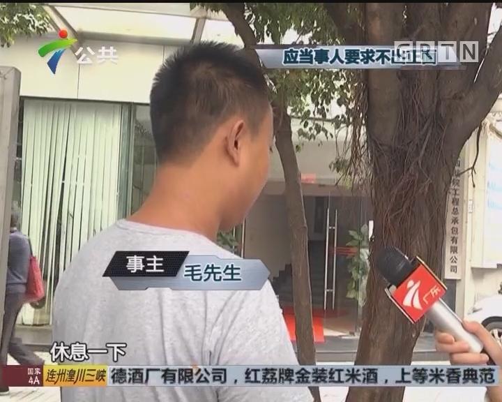 广州:男子酒醉街边睡着 制服男子顺手牵羊