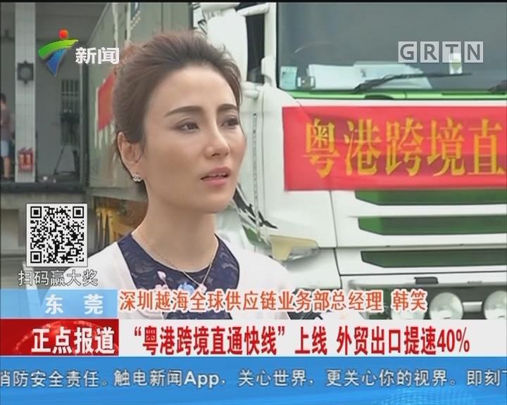 """东莞:""""粤港跨境直通快线""""上线 外贸出口提速40%"""