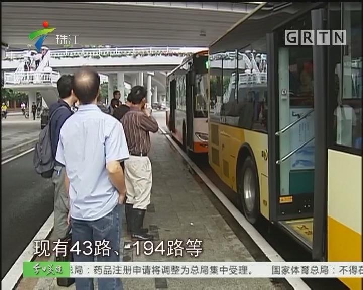 广州:桥下空间变身港湾式公交站