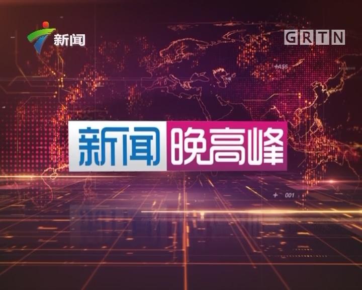 [2017-11-13]新闻晚高峰:广东高速公路建设:年底6条高速公路直通粤东粤西