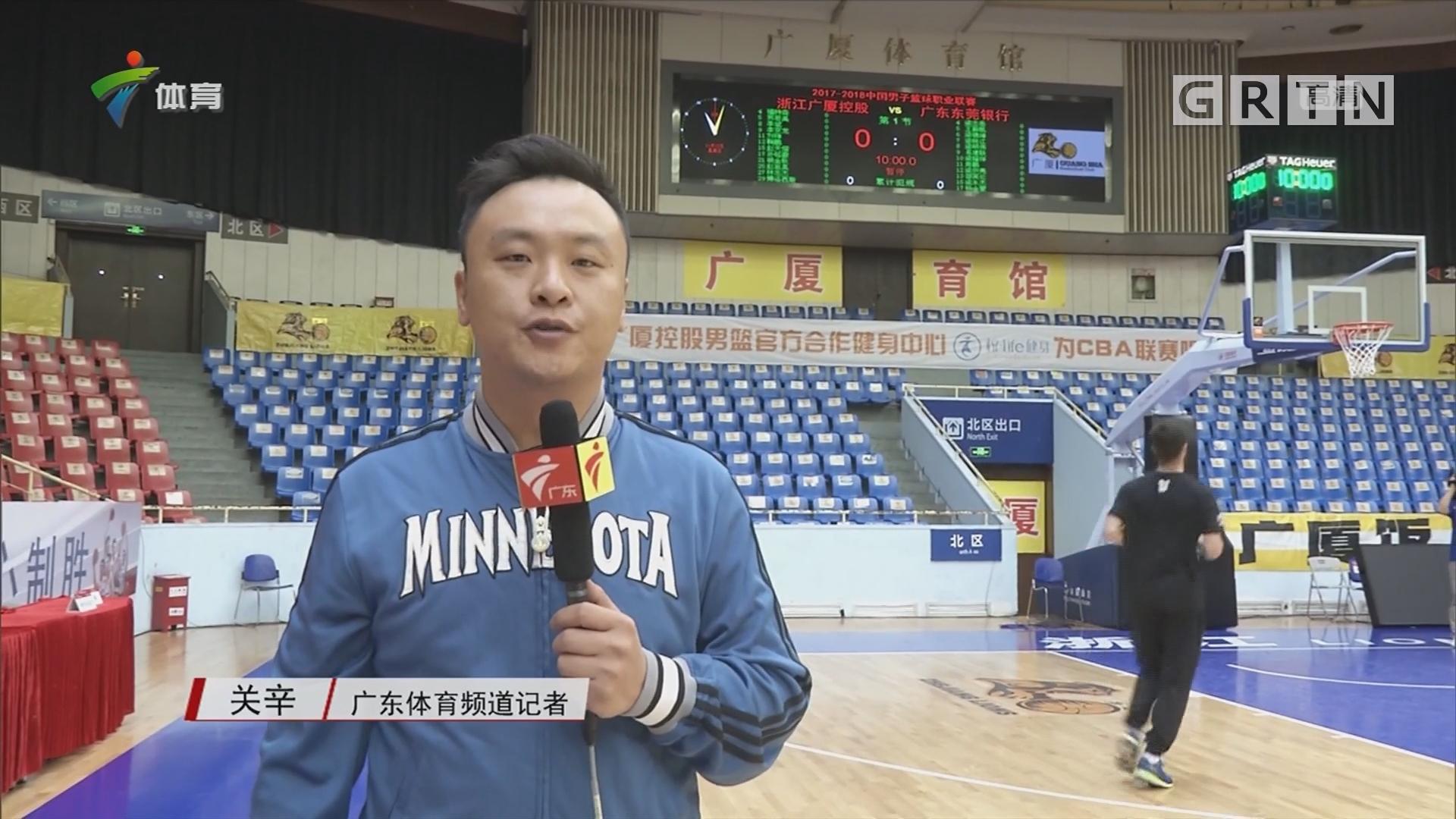记者现场连线:广厦VS广东训练现场