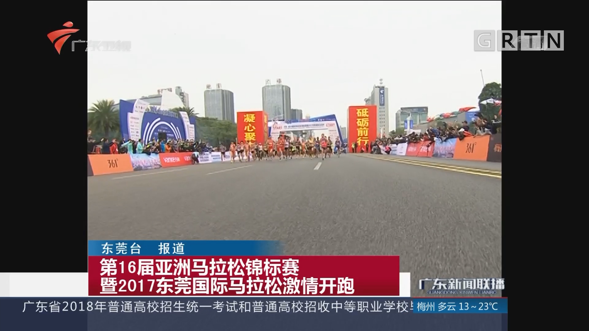 第16届亚洲马拉松锦标赛暨2017东莞国际马拉松激情开跑