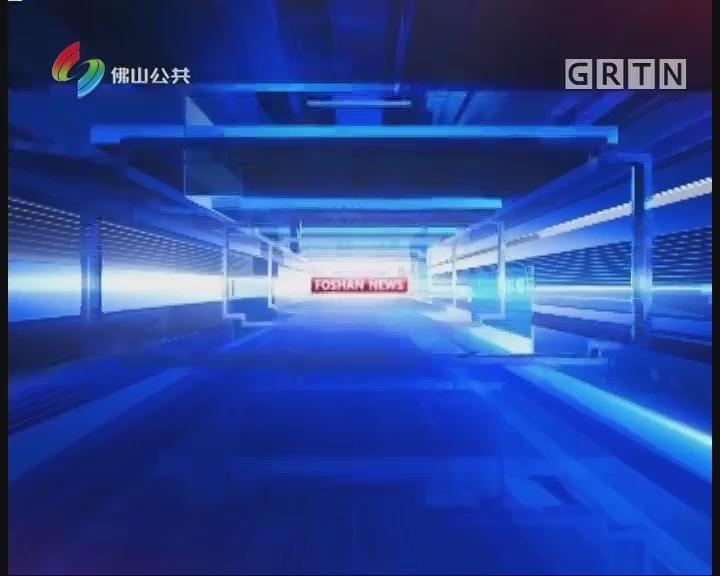 """[2017-11-13]六点半新闻:市政协专题视察调研佛科院""""高建""""工作"""
