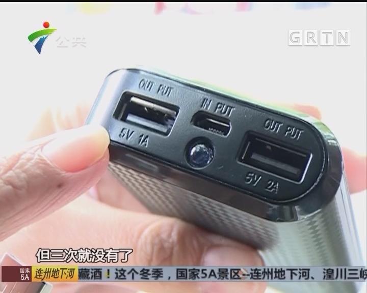 广东充电宝质量抽查:不合格率达36.3%