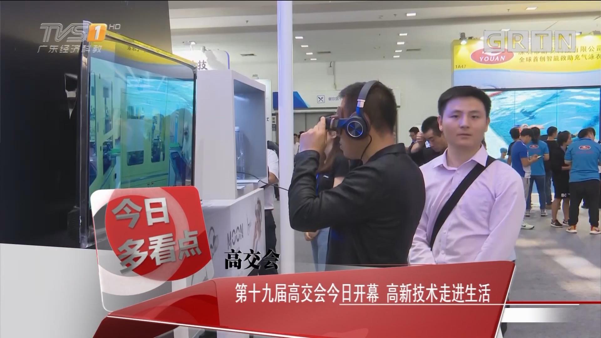 第十九届高交会今日开幕 高新技术走进生活