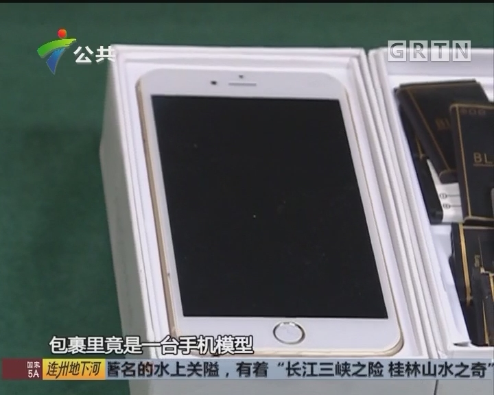 低价抢购苹果手机 是馅饼还是陷阱?