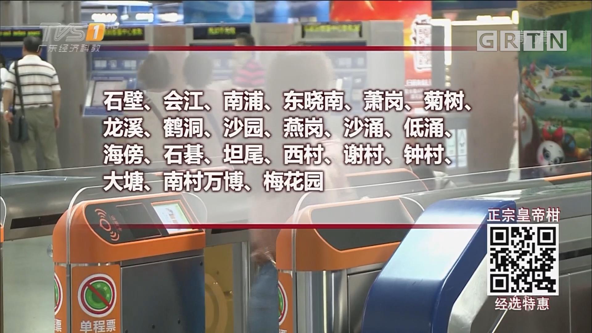 广州所有地铁站 今日完成安检升级