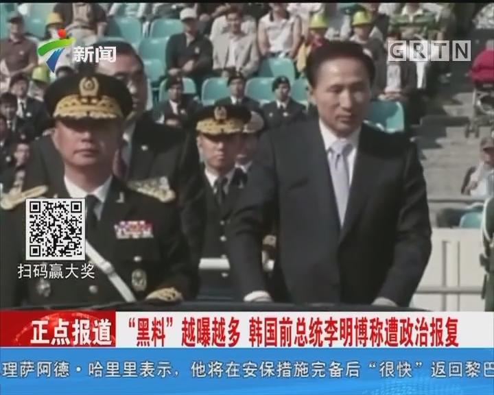 """""""黑料""""越曝越多 韩国前总统李明博称遭政治报复"""