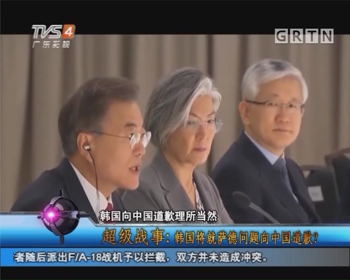 [2017-11-02]军晴剧无霸:超级战事:韩国将就萨德问题向中国道歉?