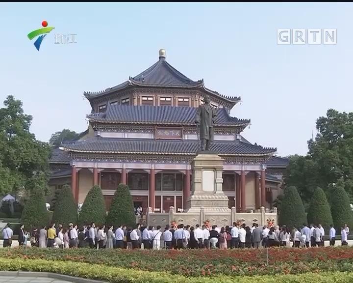 广东各界纪念孙中山先生诞辰151周年