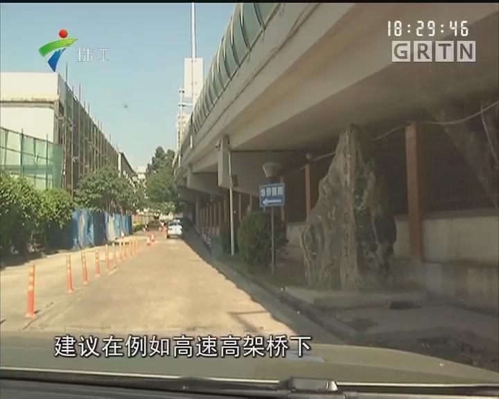 广州桥下空间微改造邀大家献计
