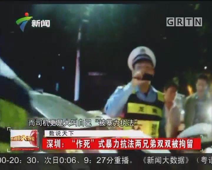 """深圳:""""作死""""式暴力抗法两兄弟双双被拘留"""