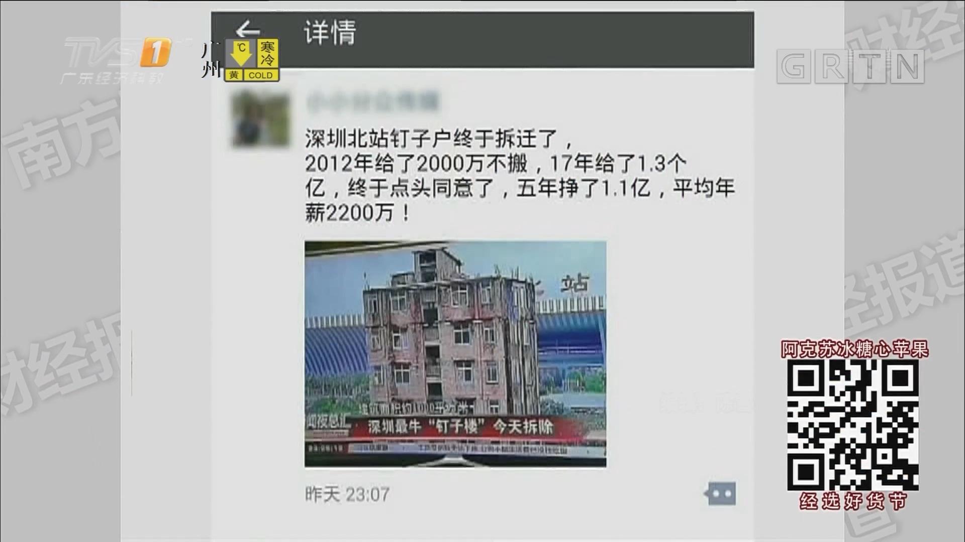 深圳北站烂尾楼拆迁赔1.3亿?中介造谣被行政拘留