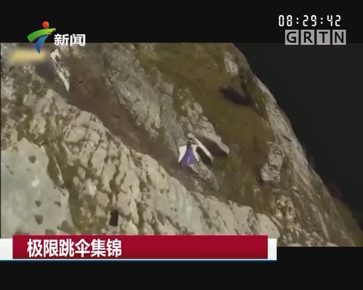 极限跳伞集锦