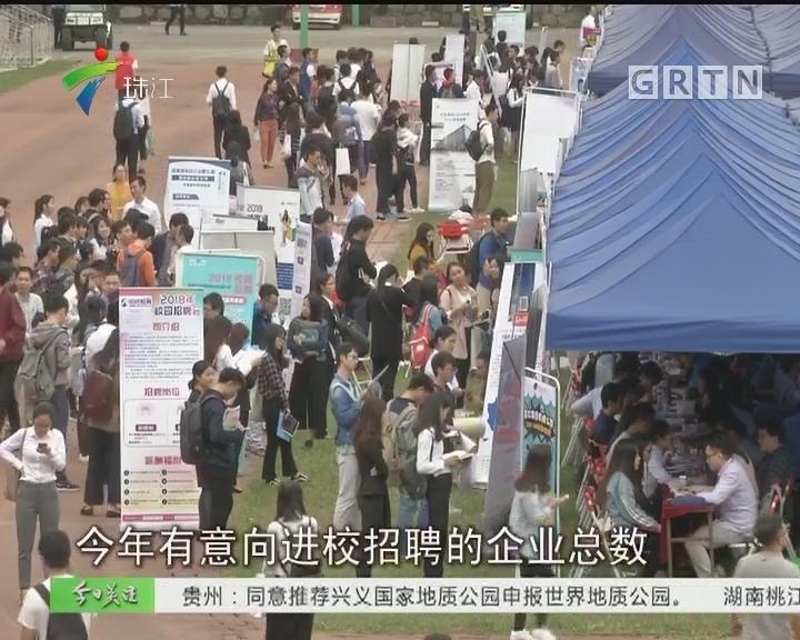 广东举办首场2018年高校毕业生供需见面会