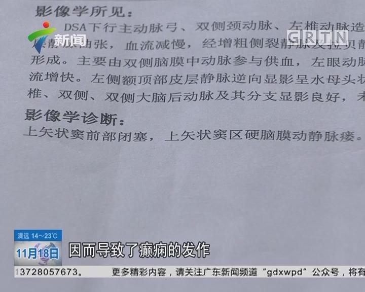"""广州:大学生双十一""""剁手""""竟引发癫痫"""