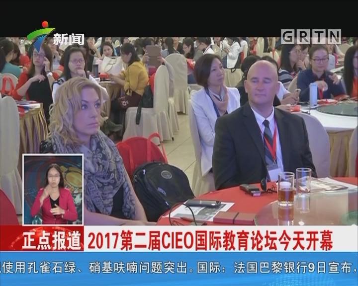 2017第二届CIEO国际教育论坛今天开幕