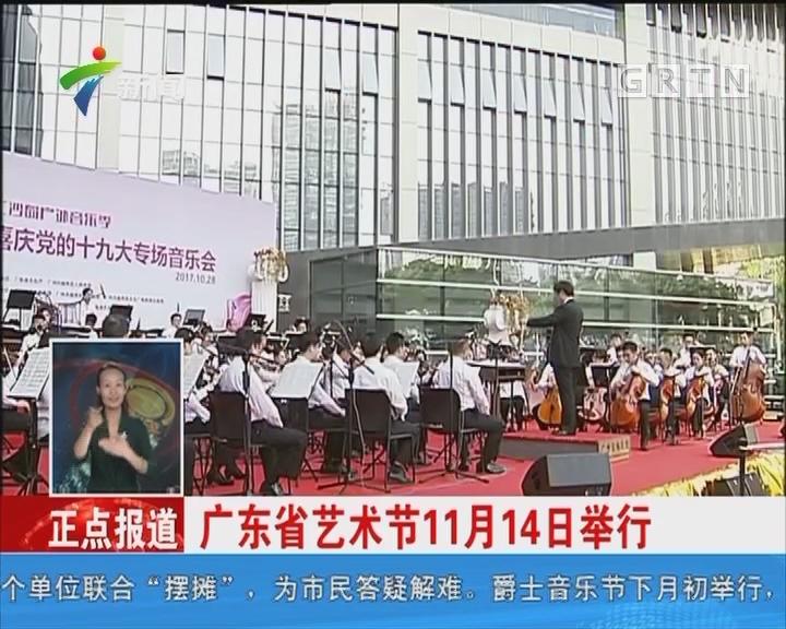 广东省艺术节11月14日举行