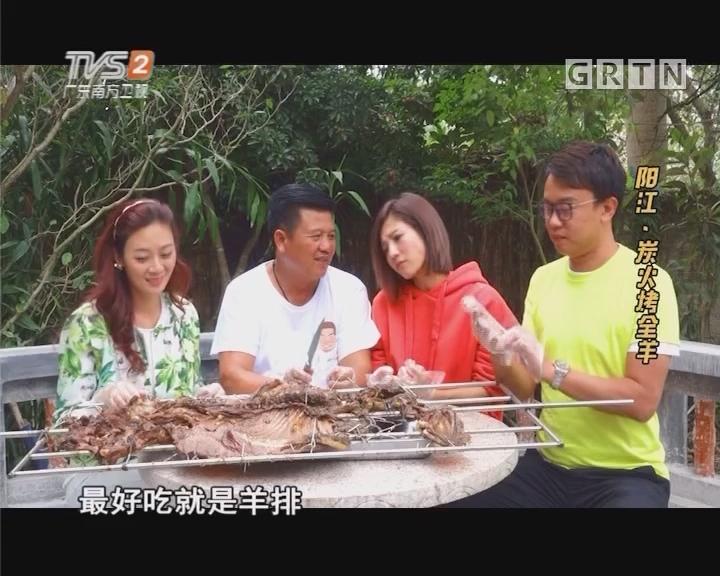 阳江·炭火烤全羊