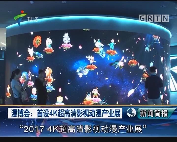 漫博会:首设4K超高清影视动漫产业展