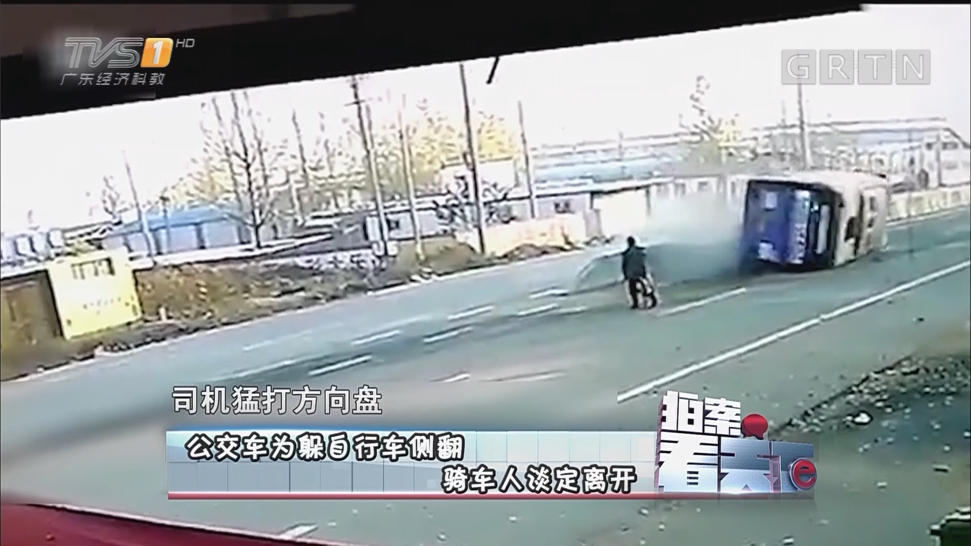 [HD][2017-11-17]拍案看天下:公交车为躲自行车侧翻 骑车人淡定离开