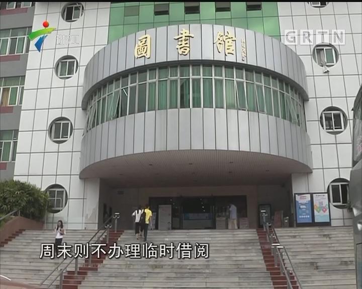 广州高校图书馆或开放