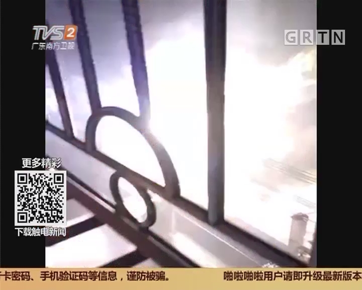 """广州市白云区:空调变身""""烟花机"""" 扑救及时无人伤"""