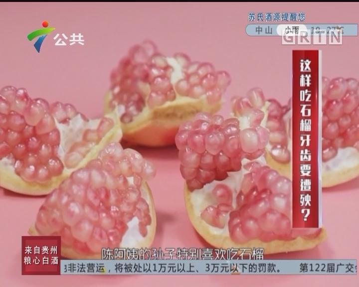 [2017-11-06]生活调查团:这样吃石榴牙齿要遭殃?