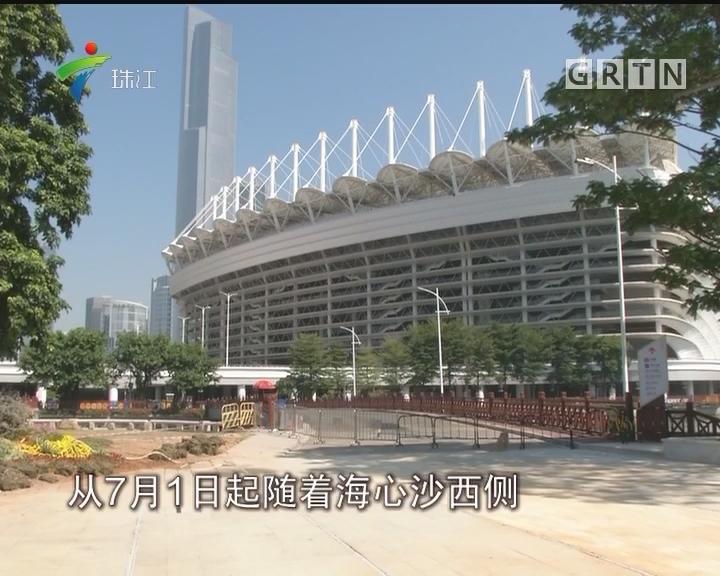 广州:二沙岛升级将完工 停车场闲置多年变公园