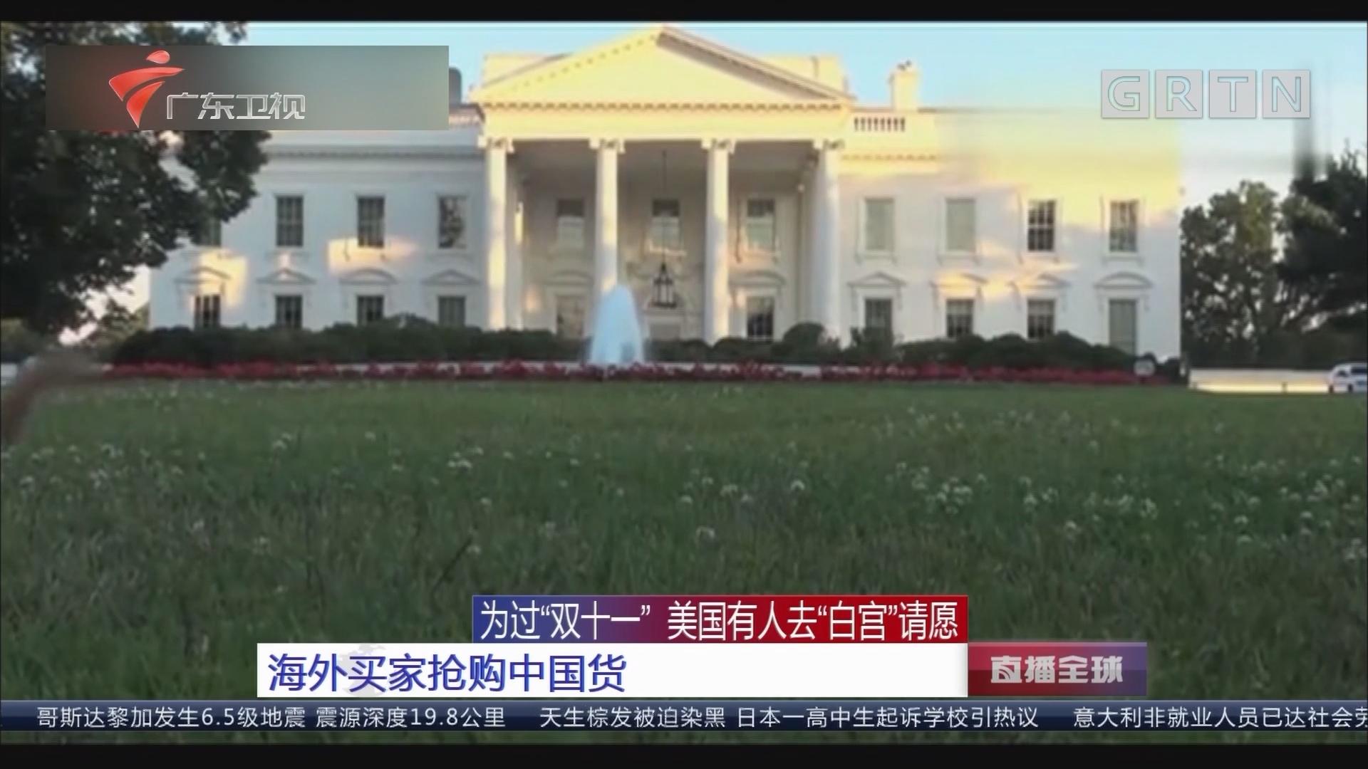 """为过""""双十一"""" 美国有人去""""白宫""""请愿:海外买家抢购中国货"""